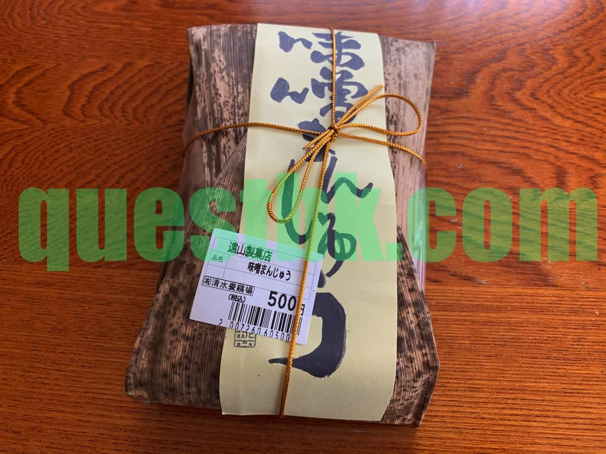 遠山製菓店の味噌まんじゅう