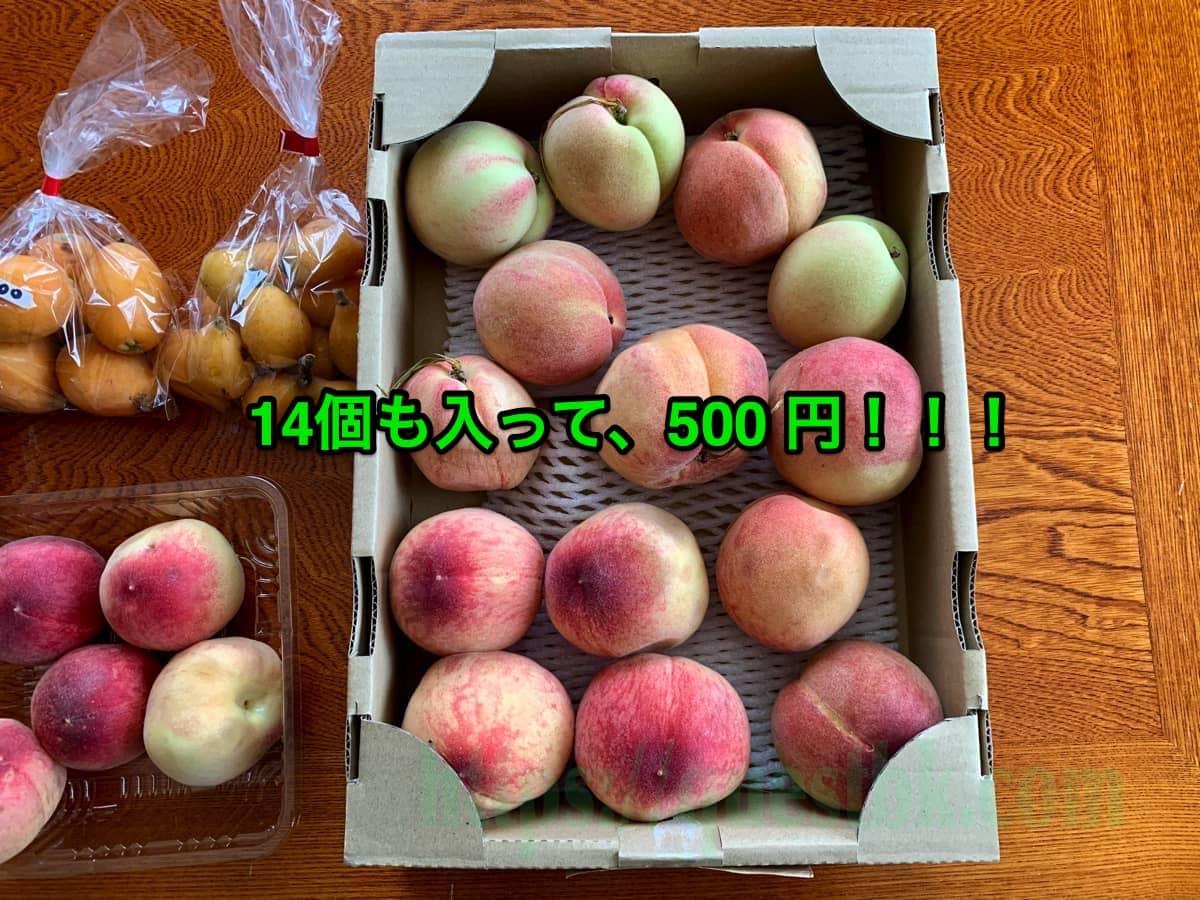 一箱に14個も入って500円で売られている長田の桃