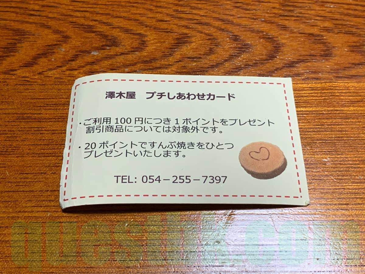澤木屋のポイントカード
