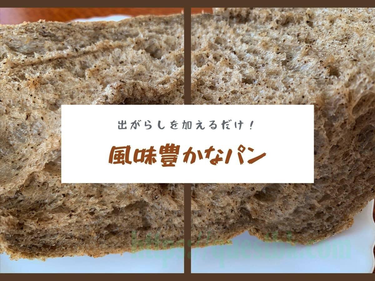 出がらしを加えるだけで風味豊かなパンのアイキャッチ